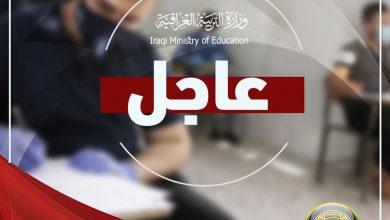 """Photo of التربية تؤكد استمرار امتحانات الطلبة """"الخارجيين"""" خلال ايام الحظر الشامل"""
