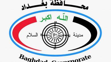 Photo of محافظة بغداد تعلن سعر الامبير وساعات التشغيل لشهر ايلول المقبل