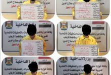 Photo of وكالة الاستخبارات تلقي القبض على (٦) إرهابيين بمحافظة صلاح الدين