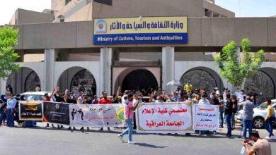 Photo of خريجو كليات الإعلام يتظاهرون أمام وزارة الثقافة والسياحة والآثار