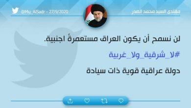 Photo of الصدر مغرداََ : لن نسمح أن يكون العراق مستعمرةً اجنبية