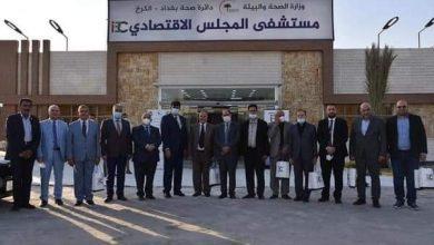 Photo of مستشفى خاص لعلاج المصابين بكورونا في بغداد