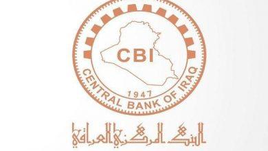 Photo of البنك المركزي ينفي وجود عمليات غسيل أموال في العراق