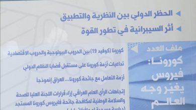 Photo of مركز حمورابي يصدر عددا جديدا من مجلة حمورابي للدراسات