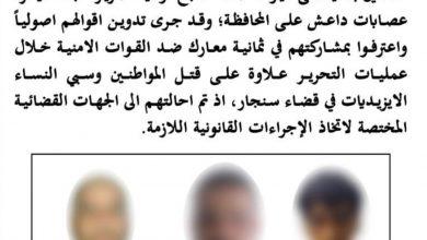 Photo of الأمن الوطني في غرب نينوى يلقي القبض على ثلاثة إرهابيين شاركوا في سبي الإيزيديات