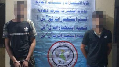 Photo of وكالة الاستخبارات: احباط عملية سطو مسلح والقبض على الجناه في بغداد