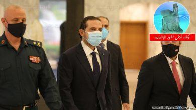 Photo of الحريري يستعجل تأليف الحكومة: ولادة خاطفة بعد إزالة العراقيل