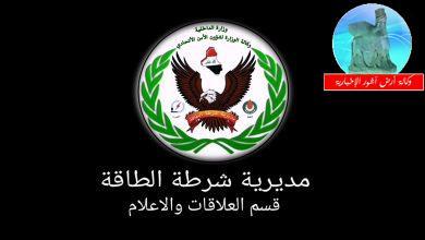 Photo of مفارز مديرية شرطة نفط الشمال تلقي القبض على عصابة لتهريب النفط ومشتقاته في نينوى