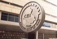 Photo of البنك المركزي يحجز على الاموال المنقولة وغير المنقولة لمدير شركة (الكي كارد) واقاربه وبعض الشركات