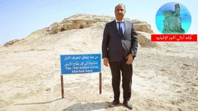 Photo of وزير الثقافة والسياحة والاثار يزور مدينة الوركاء الأثرية