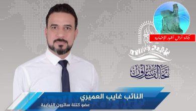 Photo of النائب غايب العميري : الموقف الوبائي للإصابات في مرض كورونا لا يعكس الحقيقة'