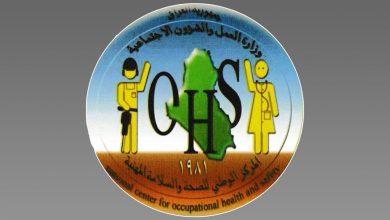 Photo of المركز الوطني للصحة والسلامة المهنية يباشر بأستلام معاملات المعينين الجدد