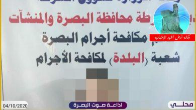 "Photo of مكافحة إجرام البصرة تلقي القبض على متهم بالابتزاز الالكتروني"""