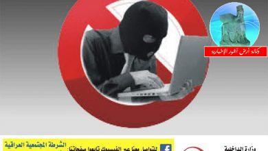 Photo of الداخلية: إنقاذ فتاة قاصر من محاولة ابتزاز واعتداء جنسي