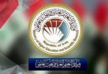 Photo of إطلاق استمارة التقديم الإلكتروني للقبول في الجامعات والكليات الأهلية