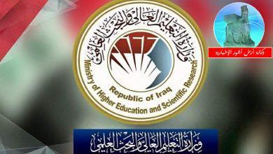 Photo of النائب ليلى الحبوبي تعلن إطلاق استمارة التقديم للقبول المركزي في الجامعات