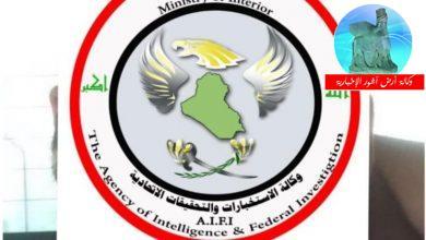 Photo of وكالة الاستخبارات : القبض على مسؤول مشاجب وامر مفرزة لمايسمى ولاية شمال بغداد بعملية استخباراتية مشتركة
