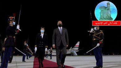 Photo of رئيس مجلس الوزراء السيد مصطفى الكاظمي يصل الى العاصمة الفرنسية باريس