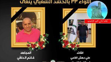 Photo of اللواء 33 بالحشد الشعبي ينعى القائد (علي دهش اللامي) آمر كتيبة الإسناد والمجاهد غانم الدلفي
