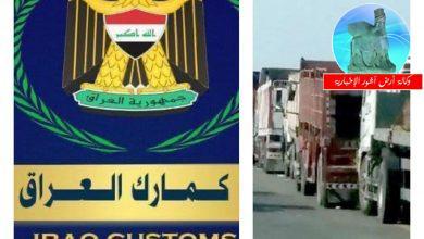 Photo of هيئةالكمارك.. ضبط  (٣) شاحنات محملة مواد كهربائية و مواد غذائية  مخالفة عند مداخل محافظة بغداد