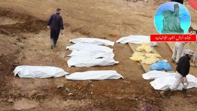 Photo of الطب العدلي يعلن عن مطابقة 104 رفات من ضحايا الطائفة الايزيدية في سنجار