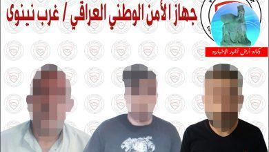 Photo of الأمن الوطني في غرب نينوى يقبض على ثلاثة ارهابيين من مسؤولي قاطع الجزيرة