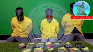 Photo of الأمن الوطني في بغداد يلقي القبض على ثلاثة من تجار المخدرات