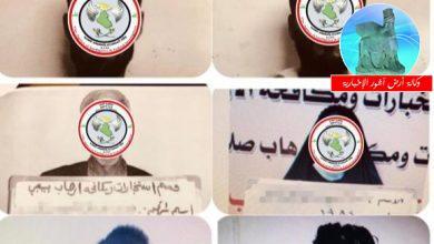 Photo of وكالة الاستخبارات: القبض على ثمانية ارهابيين من بينهم امرأة في صلاح الدين