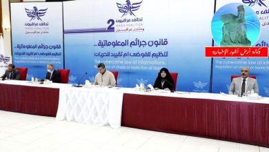 Photo of تحالف عراقيون يعقد الجلسة الثانية من منتدى عراقيون ويناقش قانون مكافحة الجريمة الالكترونية