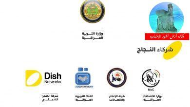 "Photo of التربية تُطلق النسخة الثانية من ""منصة العراق التعليمية"" بالتزامن مع بدء العام الدراسي الجديد"