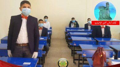 "Photo of ""الدوام التجريبي"" اختبار تُطبقه الكرخ الأولى على عدداً من مدارسها تمهيداً للعام الدراسي الجديد"