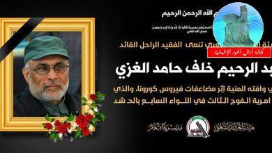 Photo of الحشد ينعى قائد امرية الفوج الثالث في اللواء السابع اثر وفاته بكورونا