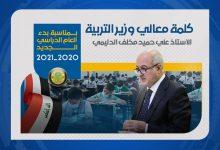 Photo of كلمة وزير التربية بمناسبة بدء العام الدراسي الجديد
