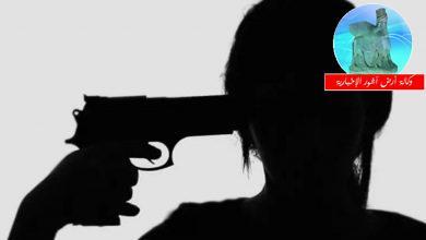 Photo of انتحار امرأة باطلاق النار على نفسها من مسدس داخل منزلها غربي بغداد