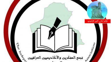 Photo of تجمع المفكرين والاكاديميين العراقيين المستقلين يعلن رفضه فقرات قانون معادلة الشهادات