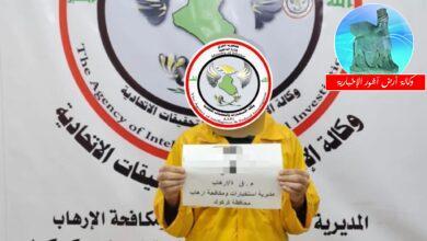 Photo of وكالة الاستخبارات تلقي القبض على ارهابي من الخلايا النائمة لداعش في كركوك