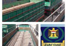Photo of هيئةالكمارك.. اعادة اصدار شاحنتين محملة بمادة ( الحديد) في كمرك القائم الحدودي