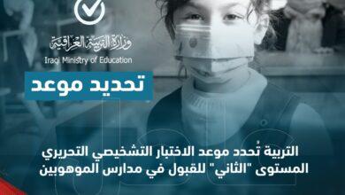 """Photo of التربية تُحدد موعد الاختبار التشخيصي التحريري المستوى """"الثاني"""" للقبول في مدارس الموهوبين"""
