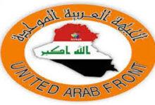 Photo of بيان هام من الجبهة العربية الموحدة في كركوك