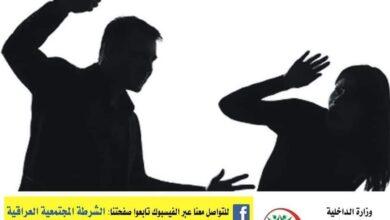 Photo of بغداد: الشرطة المجتمعية تنقذ فتاة من الابتزاز وأم وأولادها من التعنيف