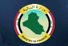Photo of وزارة المالية تنفي وجود استقطاع في رواتب الموظفين لشهر كانون الثاني لعام 2021