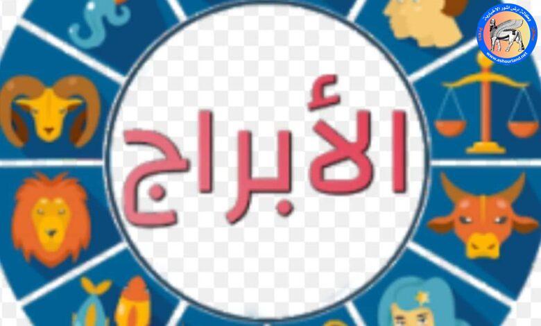 Photo of مع ماغي فرح.. توقعات الأبراج ليوم 23 يناير كانون الثاني 2021🔮