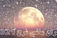 Photo of مع ماغي فرح.. أبراج اليوم الثلاثاء__2__أذار__مارس__2021 🔮 ٠