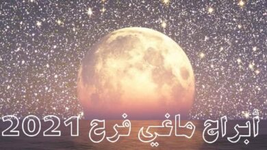 Photo of مع ماغي فرح.. أبراج اليوم الاحد 28 شباط فبراير__2021