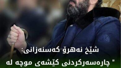Photo of الشيخ نهرو يعد بحل مشكلة رواتب موظفي كوردستان ويجعل من السليمانية مركزا عالميا