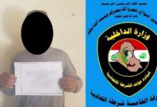 Photo of الشرطة الاتحادية القبض على احد المطلوبين وفق المادة ٤/ إرهاب في كركوك