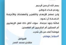 Photo of الصدر مغرداً: لن نسمح بعودة المفخخات والأحزمة الناسفة