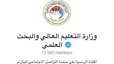 Photo of مركز الإعلام الرقمي : توثيق قناة تيليجرام التابعة لوزارة التعليم العالي والبحث العلمي