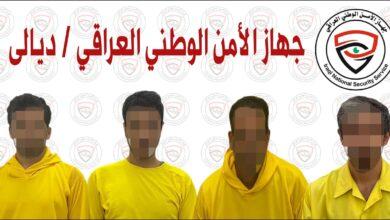 Photo of رداً على تفجيرات الامس.. الأمن الوطني في ديالى يلقي القبض على اداري عام قاطع بغداد وثلاثة من مساعديه