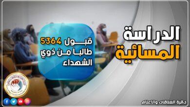 Photo of إعلان نتائج قبول ذوي الشهداء في الدراسة المسائية